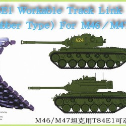 Траки для T84E1 Workable Track Link Set (Rubber Type) for M46/M47